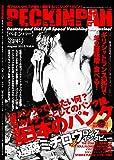「ペキンパーVOL.4」 (DVDムック版)何でもいいからブチ壊せ!爆走するバニシングマガジン!特集日本のパンク!