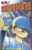 名門!第三野球部(4) (週刊少年マガジンコミックス)