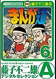 まんが道(6) (藤子不二雄(A)デジタルセレクション)