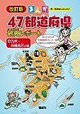 九州・沖縄地方の巻 (まんが47都道府県研究レポート 改訂版)