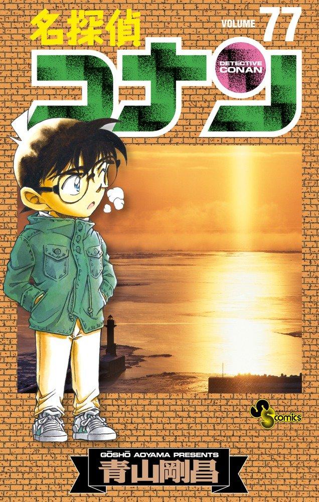 Read Online Meitantei Conan - Detective Conan - Vol. 77 (In Japanese) pdf