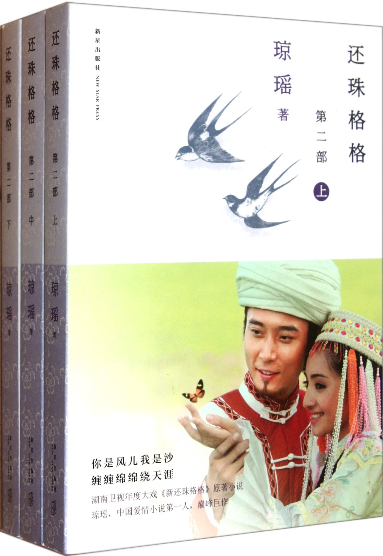 Download The Return of the Princess Pearl() (Three Volumes) (Chinese Edition) pdf