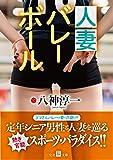 人妻バレーボール (艶情文庫)