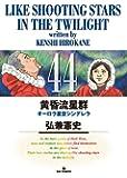 黄昏流星群 44 (ビッグコミックス)