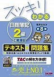 スッキリわかる 日商簿記2級 工業簿記 第8版 [テキスト&問題集] (スッキリわかるシリーズ)