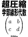 超圧縮学部線形代数