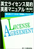 英文ライセンス契約実務マニュアル―誰も教えてくれない実践的ノウハウ