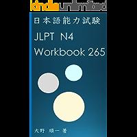 JLPT N5 Workbook 265 (Japanese Edition)