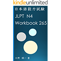 JLPT N4 Workbook 265 (Japanese Edition)