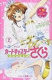 小説 アニメ カードキャプターさくら クリアカード編 2 (講談社KK文庫)