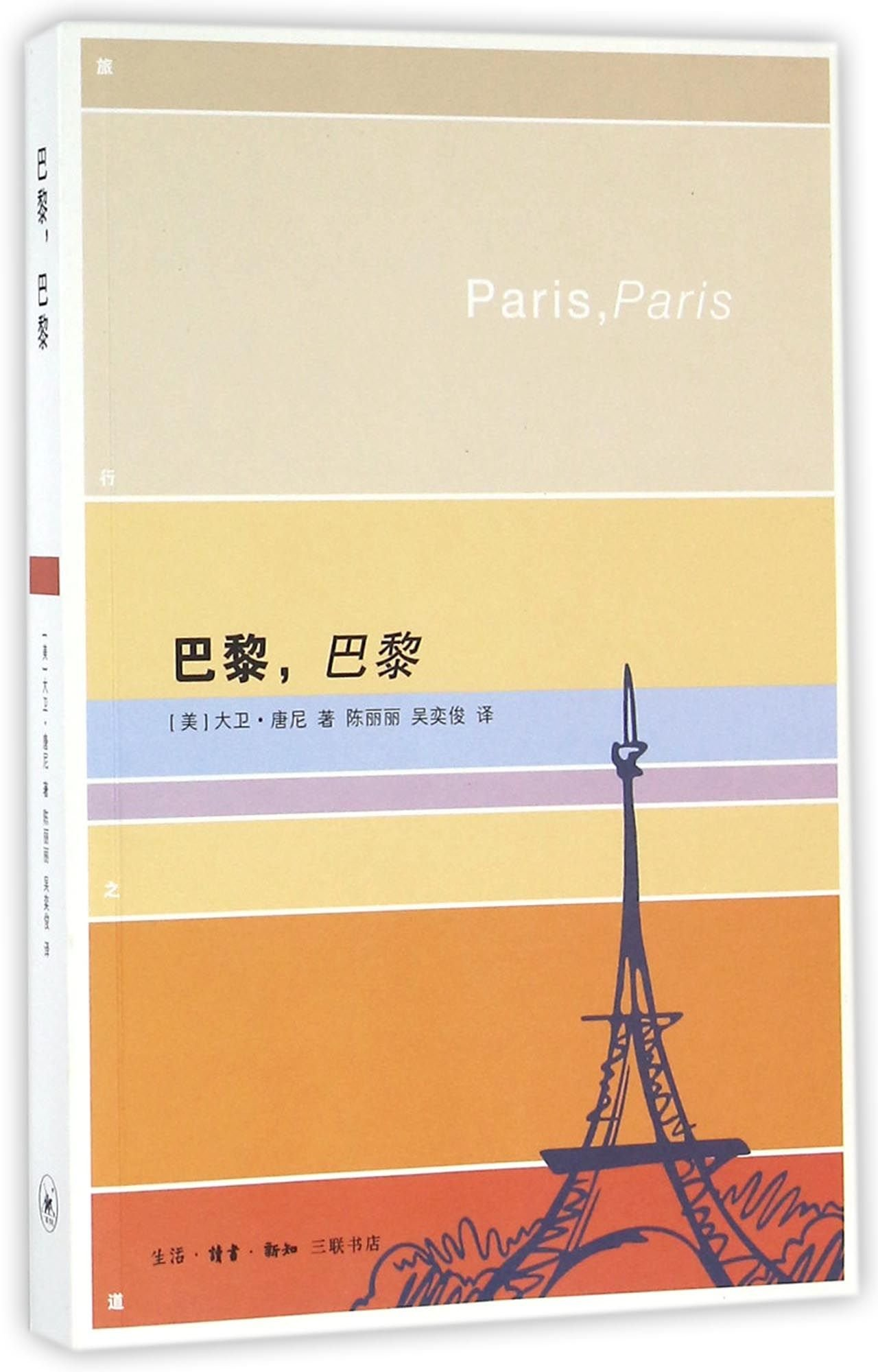Download Paris, Paris (Chinese Edition) pdf epub