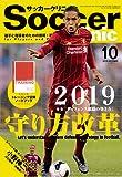 サッカークリニック2019年10月号 ((守備組織の築き方を学ぶ))