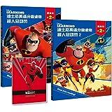 迪士尼英语分级读物·提高级·第2级:超人总动员1+2(套装共2册)