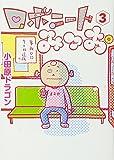 ロボニートみつお(3) (ヤンマガKCスペシャル)