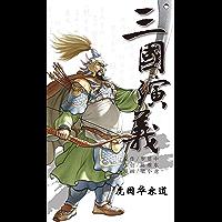 三国演义12-虎困华容道