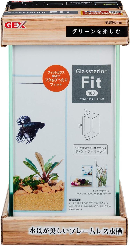 ジェックス グラステリアフィット100 幅10cm×奥行10cm×高さ20.3cm
