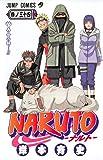 NARUTO -ナルト- 34 (ジャンプコミックス)