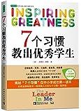 揭秘7个习惯在中小学学习运用成功读本:7个习惯教出优秀学生(第2版)