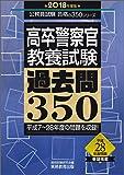 高卒警察官 教養試験 過去問350 2018年度 (公務員試験 合格の350シリーズ)