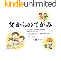 A memorial book to father 3: The father of life (Japanese Edition)