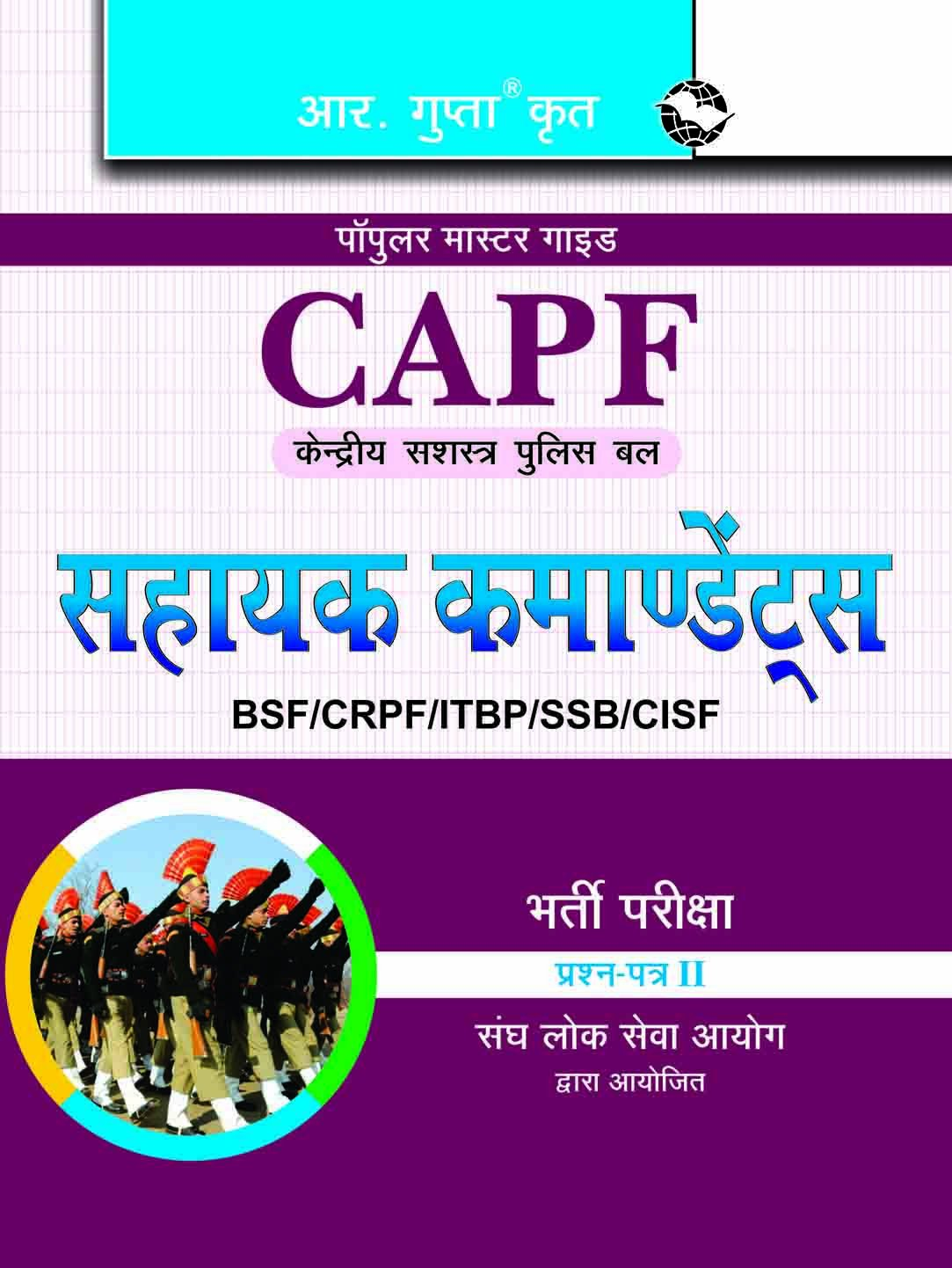 Buy UPSC: CAPF Assistant Commandants Recruitment Exam Guide (Paper II) Book  Online at Low Prices in India | UPSC: CAPF Assistant Commandants  Recruitment ...