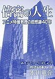 倍密の人生 アニメ特撮教授の回想録40年 ロトさんの本Vol.39