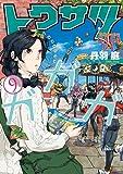 トクサツガガガ 9 (ビッグコミックス)