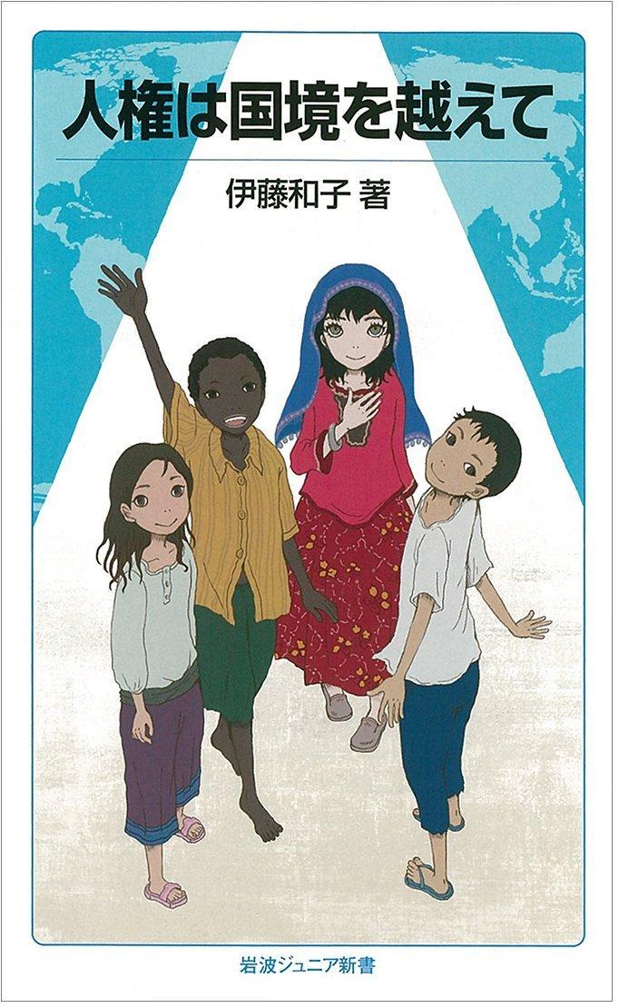 人権は国境を越えて (岩波ジュニア新書) | 伊藤 和子 |本 | 通販 | Amazon