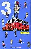 僕のヒーローアカデミア すまっしゅ!! 3 (ジャンプコミックス)