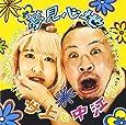 夢見心地(DVD付)