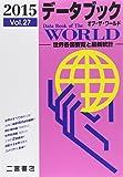 データブック オブ・ザ・ワールド―世界各国要覧と最新統計〈2015(Vol.27)〉