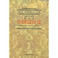普通高等教育国家级重点教材•中国设计史