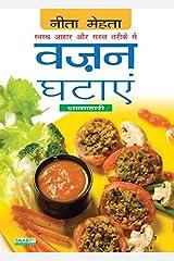 Vajan Ghataye Asan tarike Se (Hindi Edition) Kindle Edition