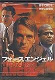 フォース・エンジェル [DVD]