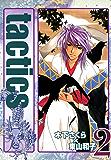tactics 2巻 (コミックアヴァルス)