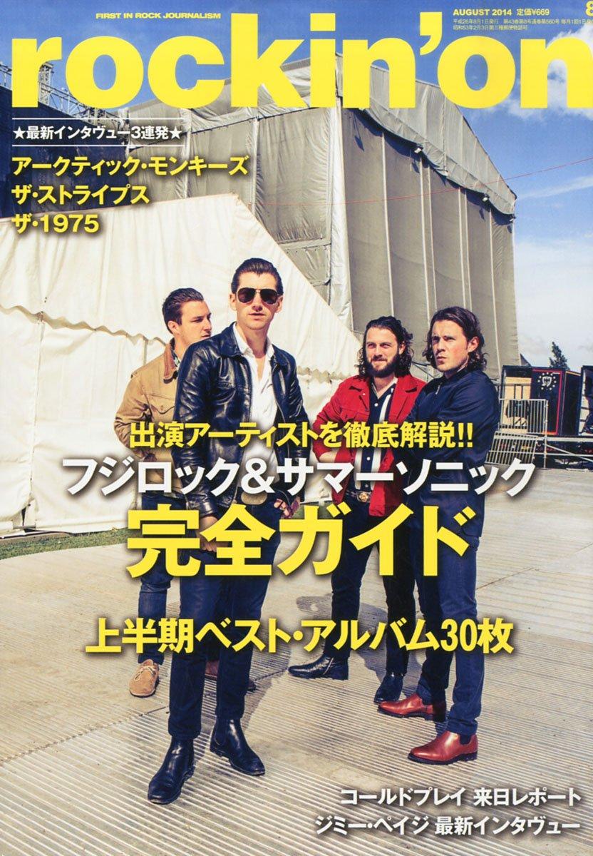 Read Online Japanese Magazine Rockin'on August 2014 PDF