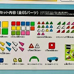 Amazon ピタゴラス Basic 1歳の知育ピタゴラス 1歳 から 遊べる つくれる ひらめきが育つ おもちゃ おもちゃ