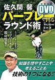 DVD付き 佐久間馨 パープレーで回るラウンド術 (にちぶんMOOK)