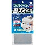 衛生陶器 ・ タイル用 黒ズミ ・ 水アカ 汚れ落とし 682-B
