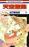 天空聖龍~イノセント・ドラゴン~ 4 (花とゆめコミックス)