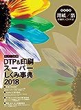 カラー図解 DTP&印刷スーパーしくみ事典 2018