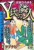 Y氏の隣人 7 ラブナビ (ミッシィコミックス)