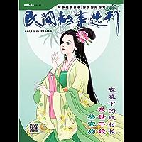 民间故事选刊·下 月刊 2018年10期