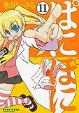 ぱにぽに 11 初回限定特装版 (SEコミックスプレミアム)