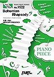 ピアノピースPP1522 Bohemian Rhapsody(ボヘミアン・ラプソディ) / QUEEN (ピアノソロ・ピアノ&ヴォーカル)~映画『ボヘミアン・ラプソディ』劇中歌 (PIANO PIECE SERIES)