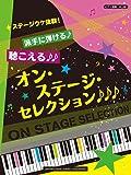 ピアノ連弾 中上級 ステージウケ抜群! 派手に弾ける♪聴こえる♪♪オン・ステージ・セレクション♪♪♪