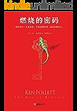 肯福莱特经典:燃烧的密码(读客熊猫君出品,各国读者平均1个通宵读完!)
