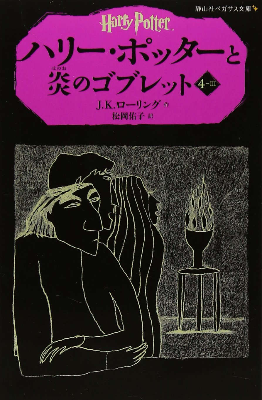 Harry Potter and the Goblet of Fire (Japanese Edition) ebook