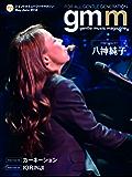 Gentle music magazine(ジェントルミュージックマガジン) Vol.43 (2018-05-31) [雑誌]