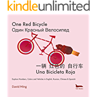 One Red Bicycle: Explore Numbers, Colors and Vehicles in English, Russian, Chinese & Spanish (Russian English Bilingual Edition Book 1)